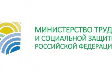 Разъяснение Минтруда России в связи с введением специальной оценки условий труда.
